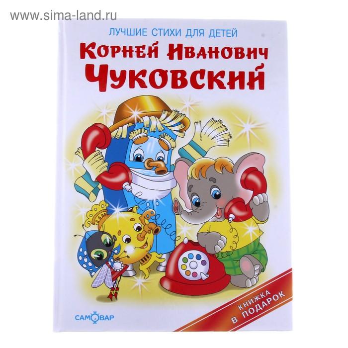 Лучшие стихи для детей. Автор: Чуковский К.И.
