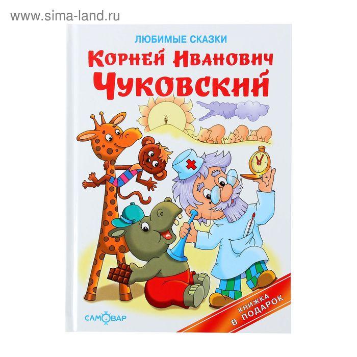 Любимые сказки: «Айболит», «Тараканище», «Краденое солнце». Автор: Чуковский К.И.