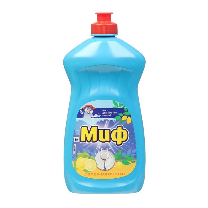 """Средство для мытья посуды МИФ """"Лимонная свежесть"""", 500 мл"""