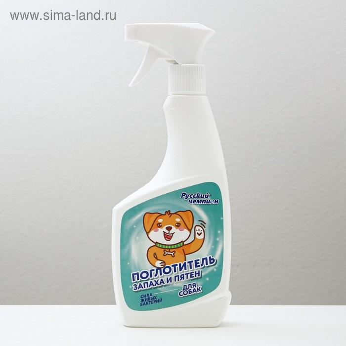 """Поглотитель запаха и пятен для владельцев собак """"Русский Чемпион"""", 500 мл"""
