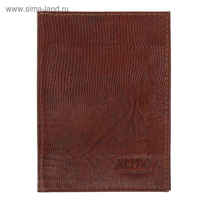 Обложка для автодокументов, цвет игуана коричневый