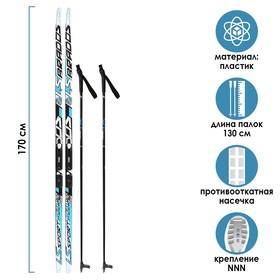 Комплект лыжный БРЕНД ЦСТ, Step, р. 170/130 (+/-5 см), крепление: NNN, микс