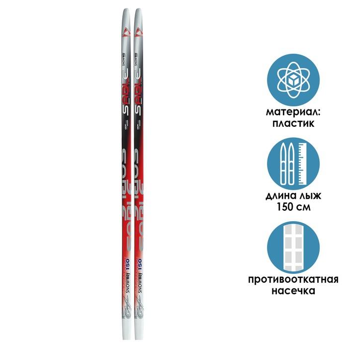 Лыжи пластиковые БРЕНД ЦСТ, Step, 150 см, цвета МИКС