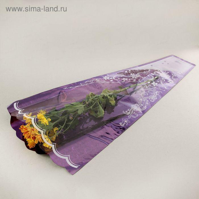 """Пакет для цветов конус """"Голографический"""" фиолетовый"""