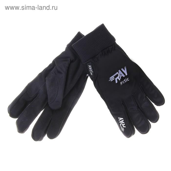 "Перчатки ""RAY"" arctic размер 10"