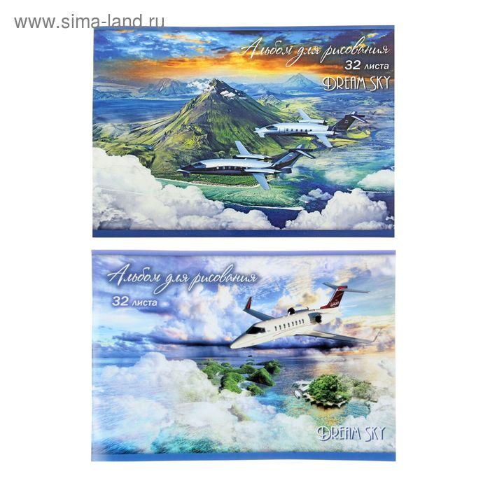 Альбом для рисования А4, 32 листа на скрепке Dream sky, обложка картон 190-215г/м2, блок офсет 100г/м2, МИКС
