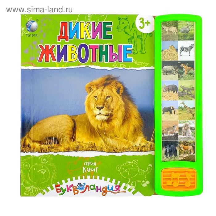 """Книга для детей обучающая """"Дикие животные"""", русская озвучка, работает от батареек, МИКС, 14 стр."""