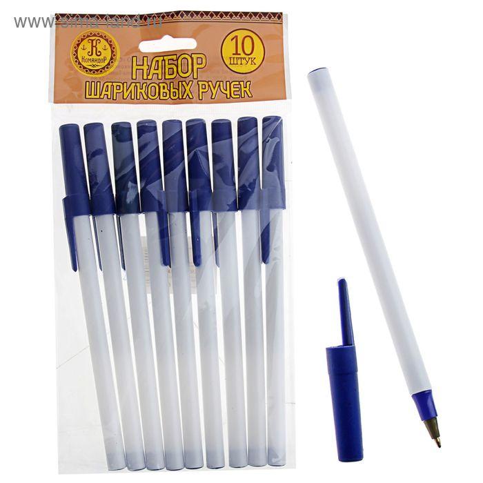 Набор ручек шариковых 10шт белый корпус с синими колпачками, стержень синий