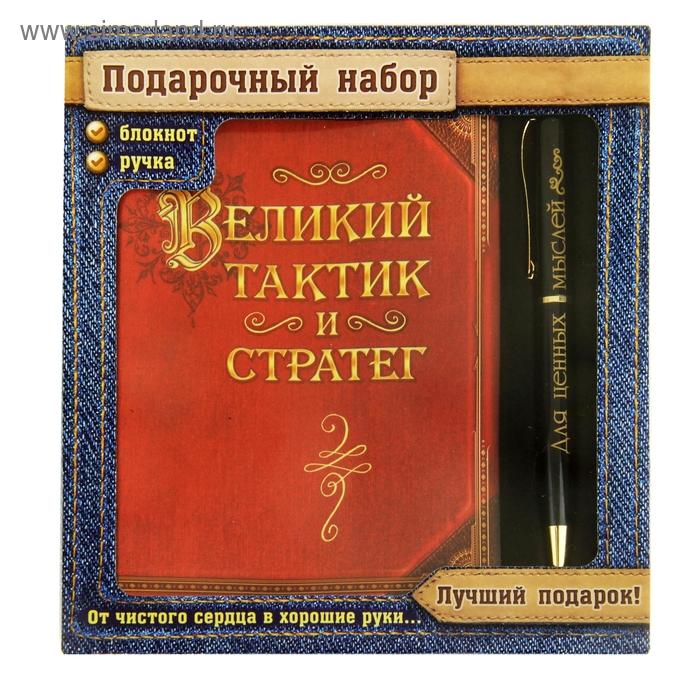 """Набор подарочный 2 в 1 """"Великий тактик и стратег"""": ручка+блокнот"""