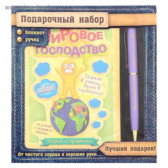 """Набор подарочный 2 в 1 """"Мировое господство"""": ручка+блокнот"""