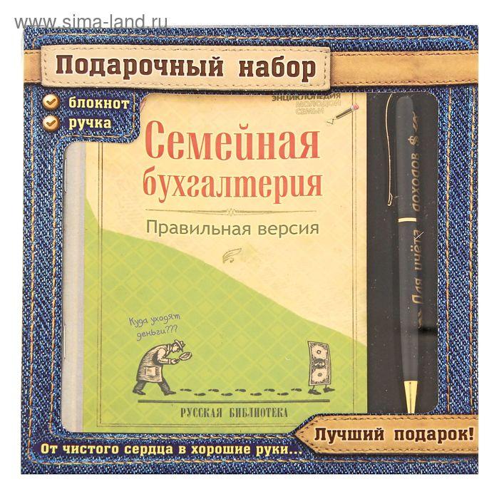 """Набор подарочный 2 в 1 """"Семейная бухгалтерия"""": ручка+блокнот"""
