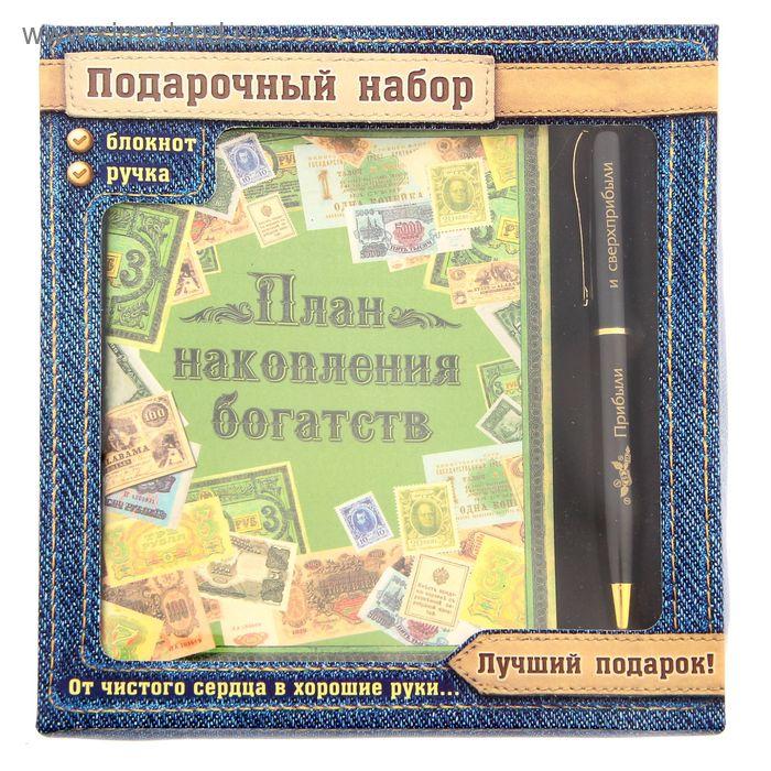 """Набор подарочный 2 в 1 """"План накопления богатства"""": ручка+блокнот"""