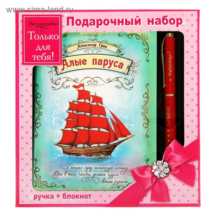 """Набор подарочный 2 в 1 """"Алые паруса"""": ручка+блокнот"""