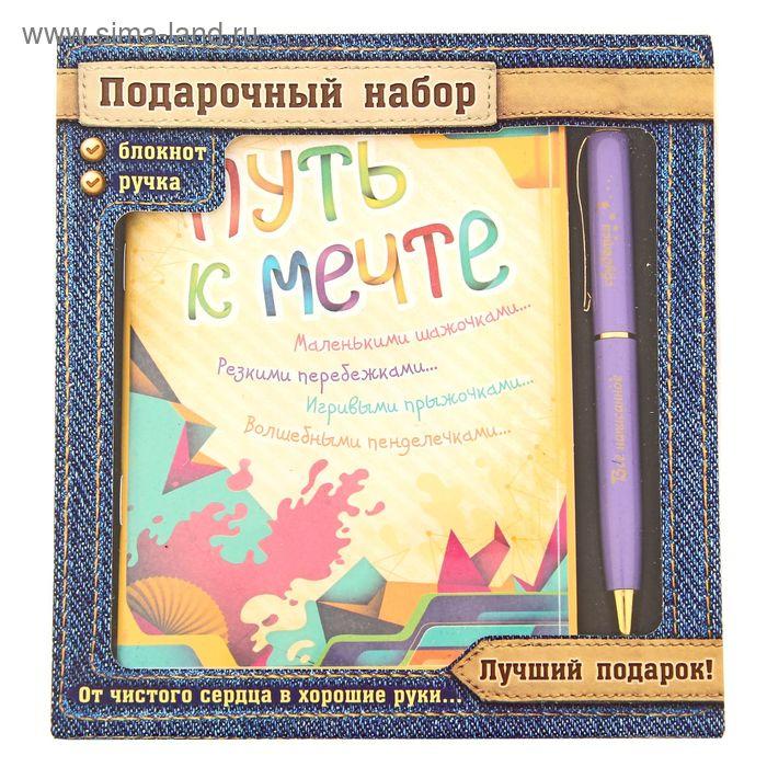 """Подарочный набор """"Путь к мечте"""": ручка и блокнот"""