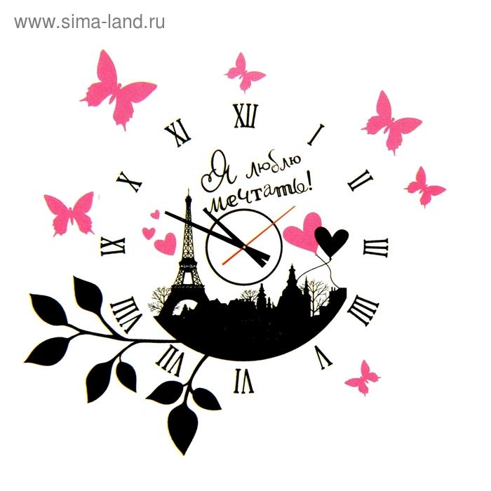 """Часы - наклейки на стену """"Время путешествий"""""""