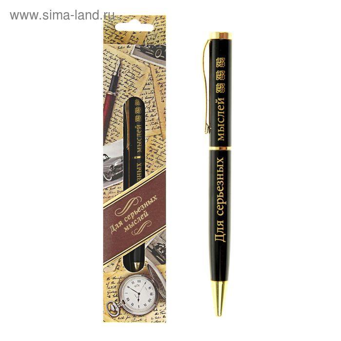 """Ручка в подарочной упаковке """"Для серьезных мыслей"""""""
