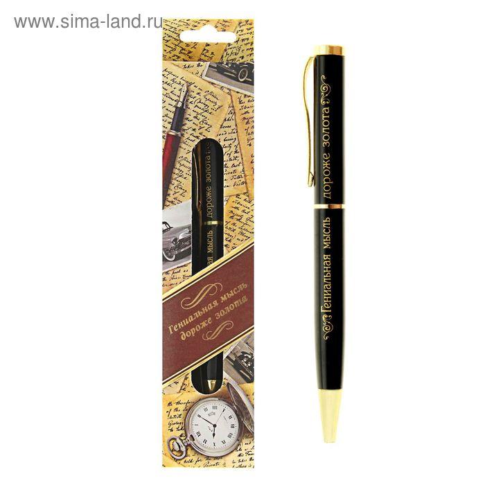 """Ручка в подарочной упаковке """"Гениальная мысль дороже золота"""""""