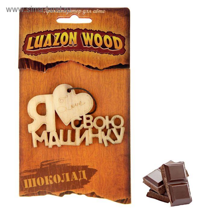 """Ароматизатор для авто Luazon Wood """"Я люблю свою машинку"""", аромат шоколад"""