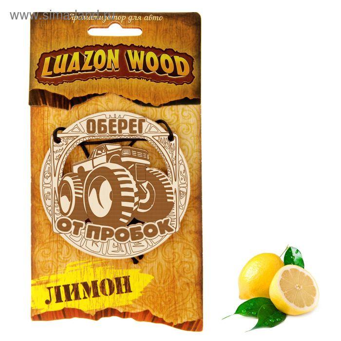 """Ароматизатор для авто Luazon Amulet """"Оберег от пробок"""", аромат лимон"""