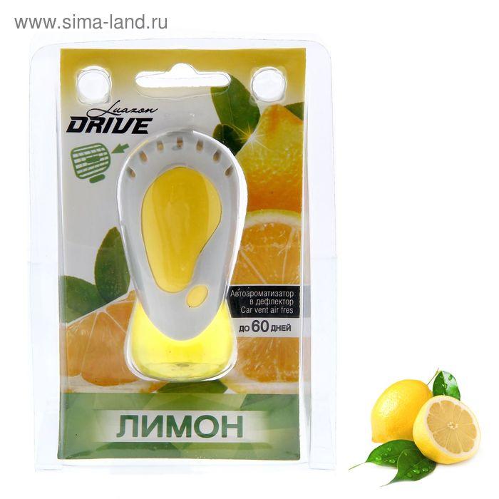 Ароматизатор для авто Luazon Drive на дефлектор, аромат лимона