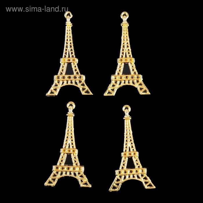 """Декор металлический """"Эйфелева башня"""" золотистый, набор из 4 шт."""
