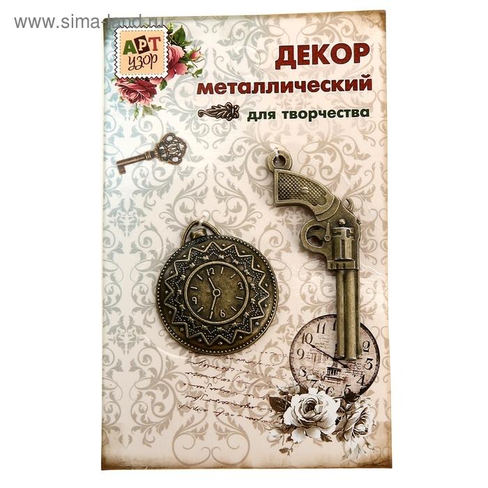 """Декор металлический """"Пистолет, часы"""" набор из 2 шт."""