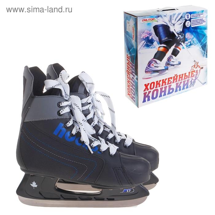 Коньки хоккейные 216 black, размер 41