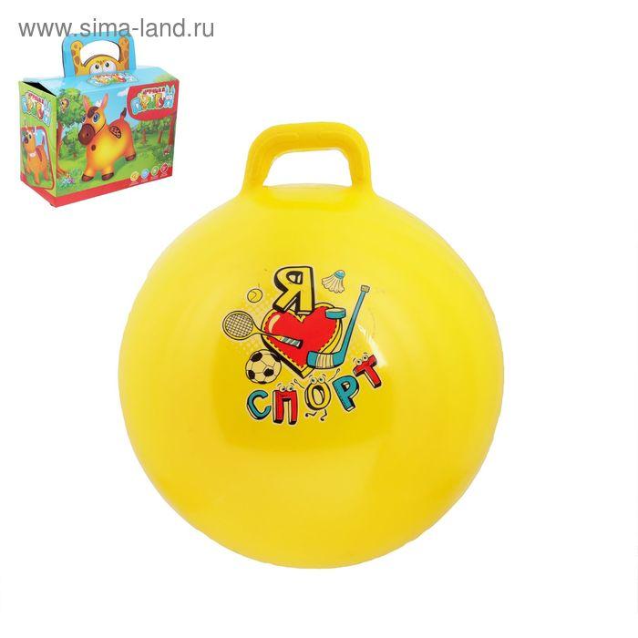 """Мяч-попрыгун с ручкой """"Счастливые улыбки"""", d=65 см, 600 гр, МИКС"""