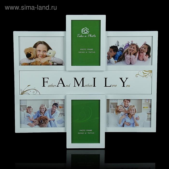 "Фоторамка ""Семейная"" белая на 6 фото 10х15 см"