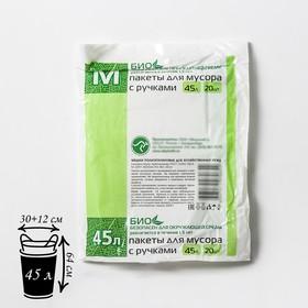 Мешки для мусора с ручками 45 л, толщина 10 мкм, упаковка 20 шт, 30х63 см
