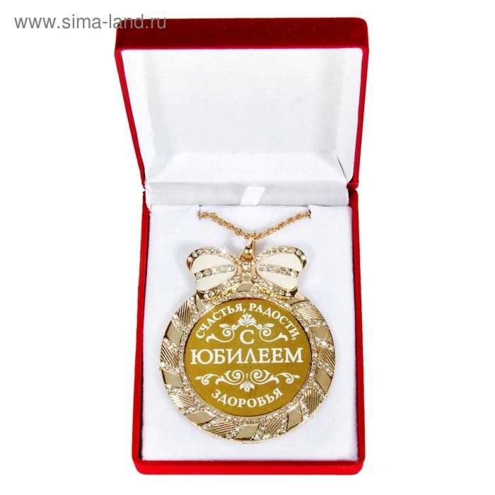 """Медаль в бархатной коробке """"С Юбилеем, счастья, радости, здоровья"""""""