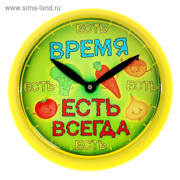 """Часы-магнит """"Время есть всегда"""", диаметр 6,9 см"""
