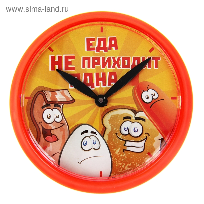 """Часы-магнит """"Еда не приходит одна"""", диаметр 6,9 см"""
