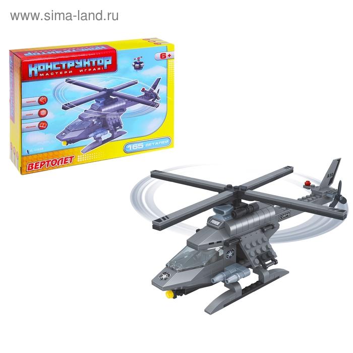 """Конструктор """"Вертолет"""", 165 деталей"""