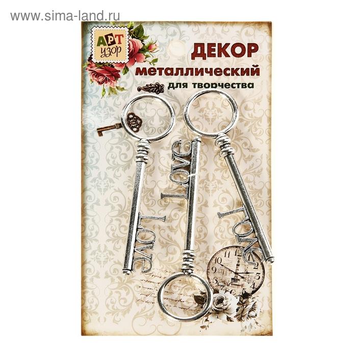 "Декор металлический ""Ключ от сердца"" набор из 3 шт."