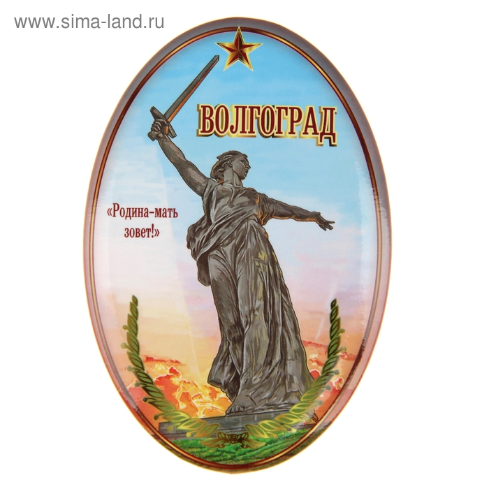 """Магнит-открывашка """"Волгоград"""""""