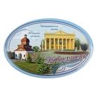"""Магнит-открывашка """"Новокузнецк"""""""