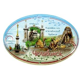 """Магнит-открывашка """"Челябинск"""""""