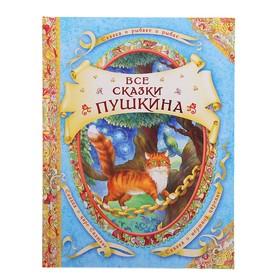 В гостях у сказки «Все сказки Пушкина»