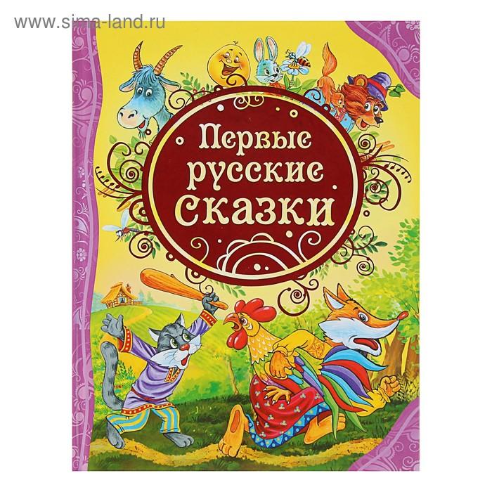 Все лучшие сказки «Первые русские сказки»