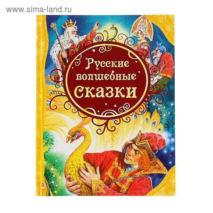 Все лучшие сказки «Русские волшебные сказки»