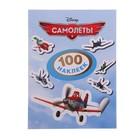 100 наклеек «Самолеты»