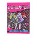 Коллекция наклеек Monster High, розовая