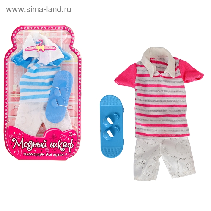 "Одежда для кукол ""Спорт"", с аксессуарами"