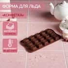 """Форма для льда и шоколада, 15 ячеек, 21х10 см """"Конфетка"""""""