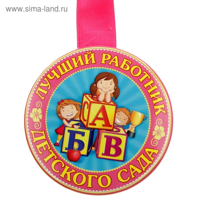 """Медаль """"Лучший работник детского сада"""""""