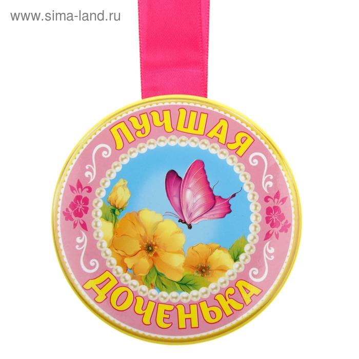 """Медаль """"Лучшая доченька"""""""