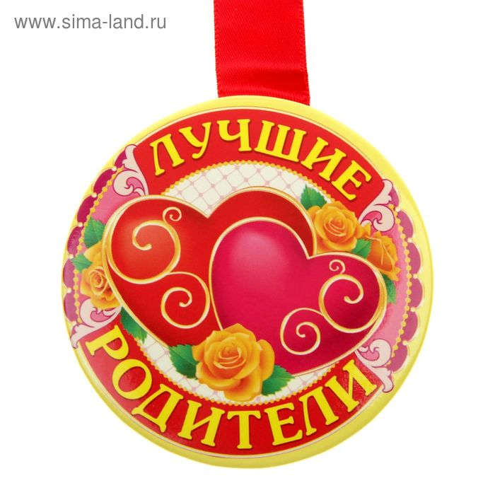 """Медаль """"Лучшие родители"""""""