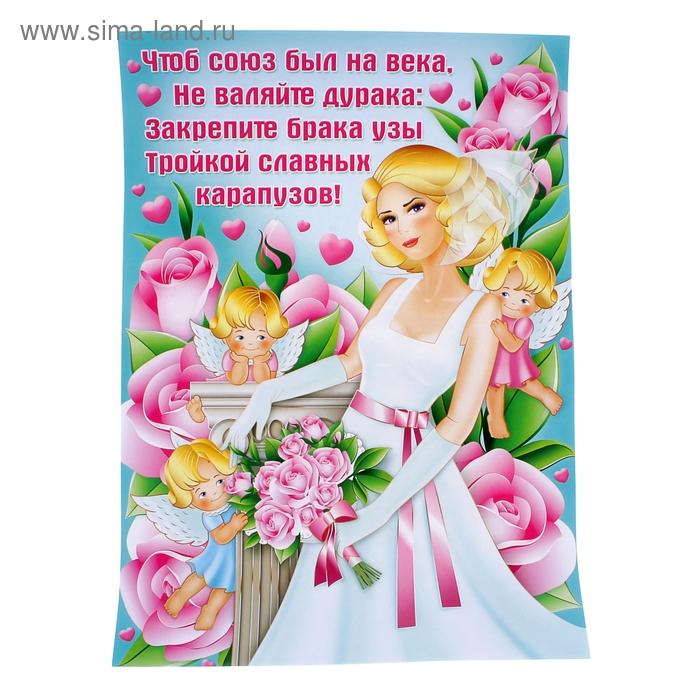 Плакат А-2 Пожелания молодоженам, невеста, цветы