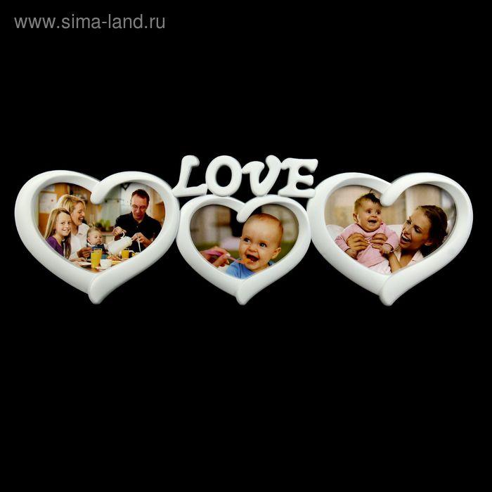 Фоторамка на 3 фото 9х13 см, 10х15 см Love белая